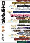 日本鐵道旅行西卷:九州.關西.四國.北陸.山陰山陽