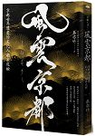 風雲京都:京都世界遺產的文化人類學巡檢