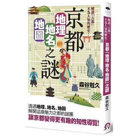 京都「地理•地名•地圖」之謎:解讀「古都」不為人知的歷史!