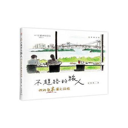不趕路的旅人 :我的日本圖文旅誌(另開視窗)
