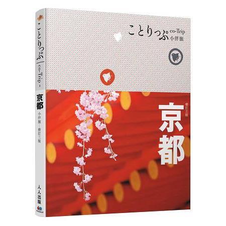 京都小伴旅-三版:co-Trip3