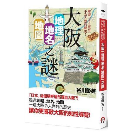 大阪「地理•地名•地圖」之謎:解讀「天下廚房」不為人知的歷史!