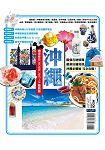 沖繩地球步方MOOK 2017-18最新版