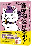 喵的咧~貓咪戲說日本史!1