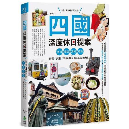 四國,深度休日提案:一張JR PASS玩到底!香川、愛媛、高知、德島,行程╳交通╳景點,最全面的自助