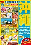 沖繩(18-19年版):藍天碧海琉球風情Easy GO!