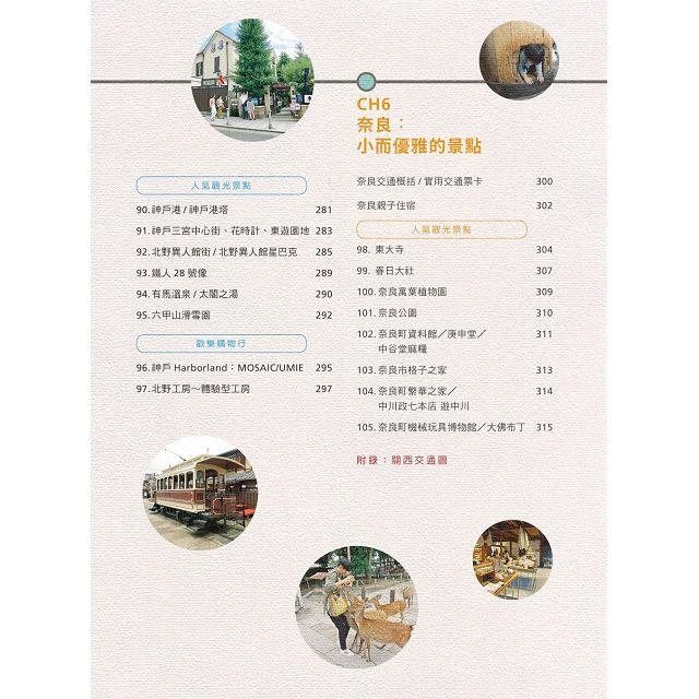 關西親子遊:大阪、京都、神戶、奈良,大手牽小手,零經驗也能輕鬆上手自助行