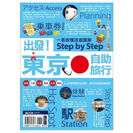 出發!東京自助旅行:一看就懂旅遊圖解 Step by Step