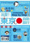 出發!東京自助旅行--一看就懂  旅遊圖解Step by Step