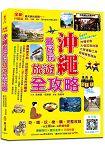 沖繩最好玩旅遊全攻略【全新升級版】