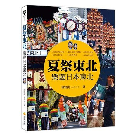 夏祭東北:樂遊日本東北