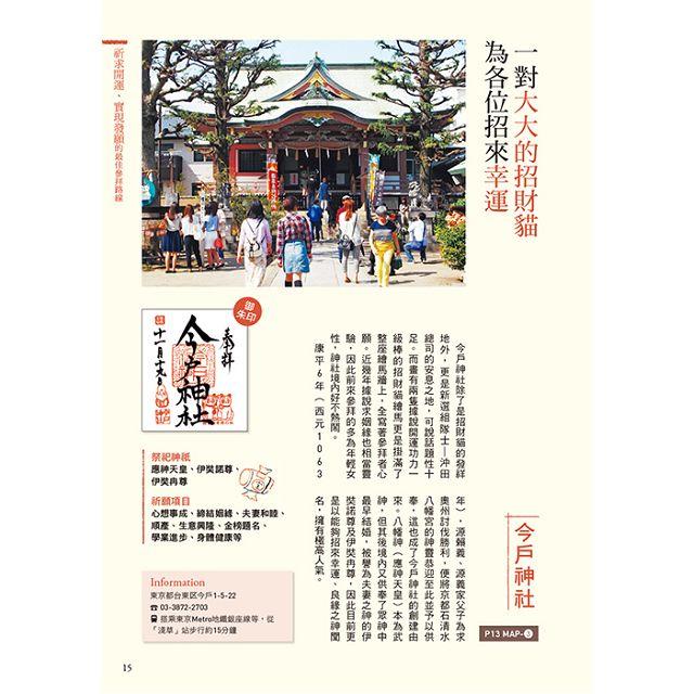 東京神社 最強參拜地圖