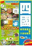 四國(18-19年版)——環抱晴朗慢走島國Easy GO!