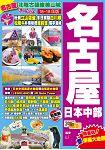 名古屋日本中部(18-19年版):北陸古韻峻美山城Easy GO!