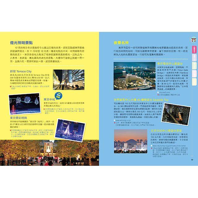 東京最好玩旅遊全攻略【全新升級版】