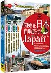 開始在日本自助旅行