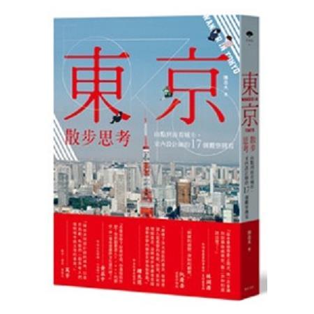 東京散步思考 :  由點到面看城市, 室內設計師的17個觀察側寫 /
