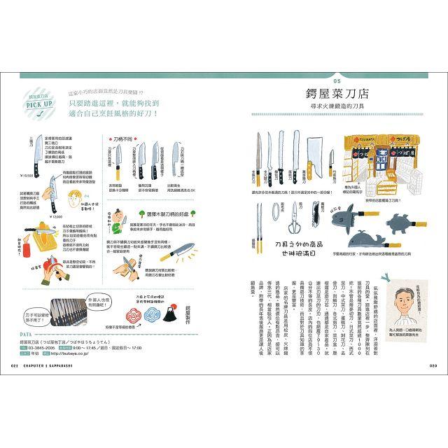 走吧!日本問屋街:合羽橋、築地、日暮里、千日前、船場……經典下町老街尋寶地圖