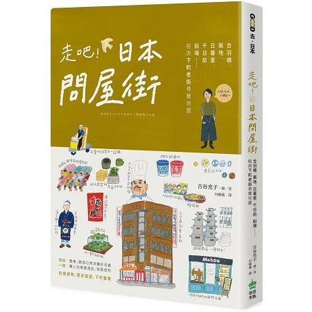 走吧! 日本問屋街 :  合羽橋、築地、日暮里、千日前、船場......經典下町老街尋寶地圖 /
