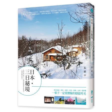 日本.三日秘境:6種心境之旅×13個沿途絕無僅有的風景,一場愛的魔幻旅行!