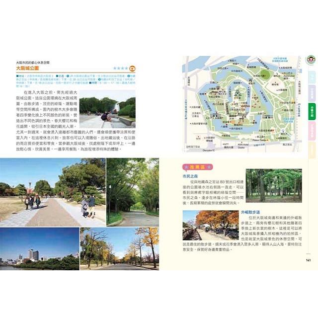 大阪最好玩旅遊全攻略【全新升級版】