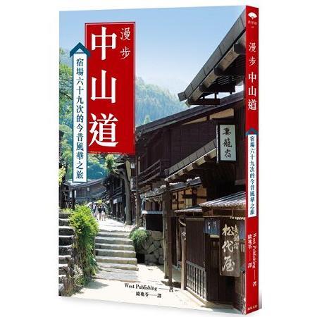 漫步中山道:宿場六十九次的今昔風華之旅