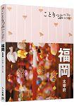 福岡小伴旅-修訂三版