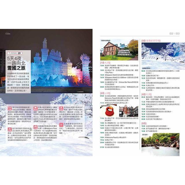 北海道HOLIDAY:薰衣草花田.札幌雪祭.青池祕境.百萬夜景.白色戀人,一本就GO!(附可拆式地圖