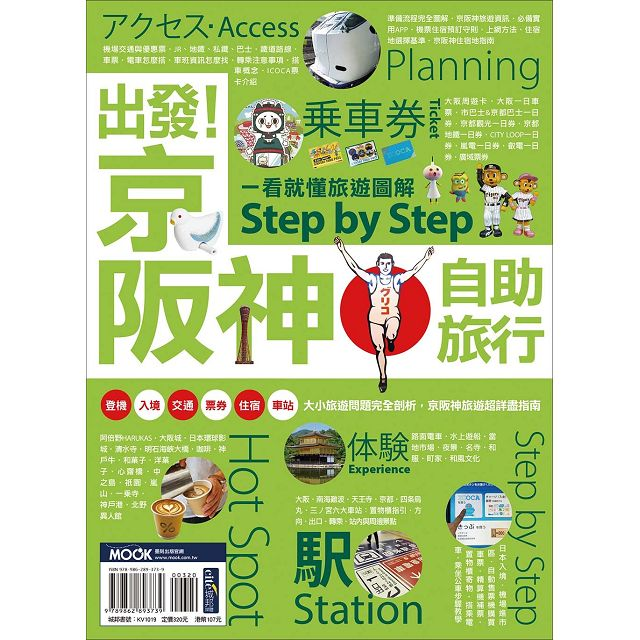 出發!京阪神自助旅行:一看就懂旅遊圖解 Step by Step