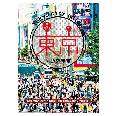 超元氣!東京+近郊精華:橫跨東京都心和近郊6縣精華,元氣滿滿輕鬆自遊+好食樂購!