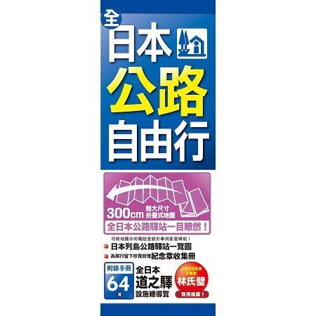 全日本公路自由行