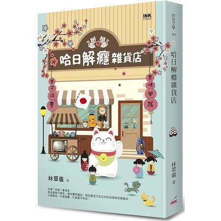 哈日解癮雜貨店 (評分 : 10分)