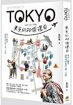 東京的20個理由:東京上癮者蔡阿嘎的私房主題一日遊