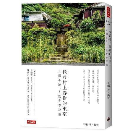 探尋村上春樹的東京:8部小說,8段青春記憶