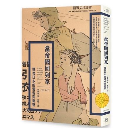當帝國回到家:戰後日本的遣返與重整