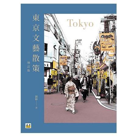 東京文藝散策(增訂版)