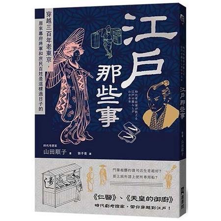 江戶那些事:穿越三百年老東京,原來幕府將軍和庶民百姓是這樣過日子的
