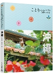 沖繩小伴旅(修訂二版)