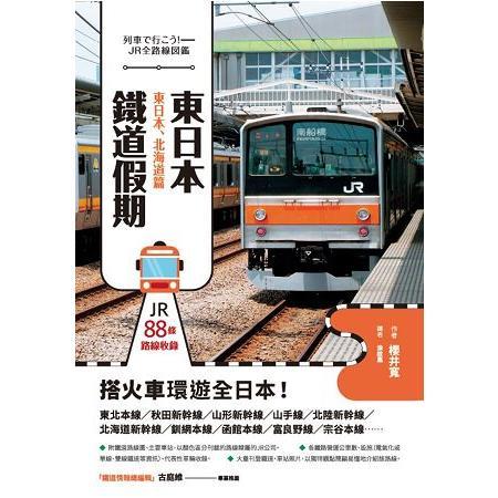 東日本鐵道假期