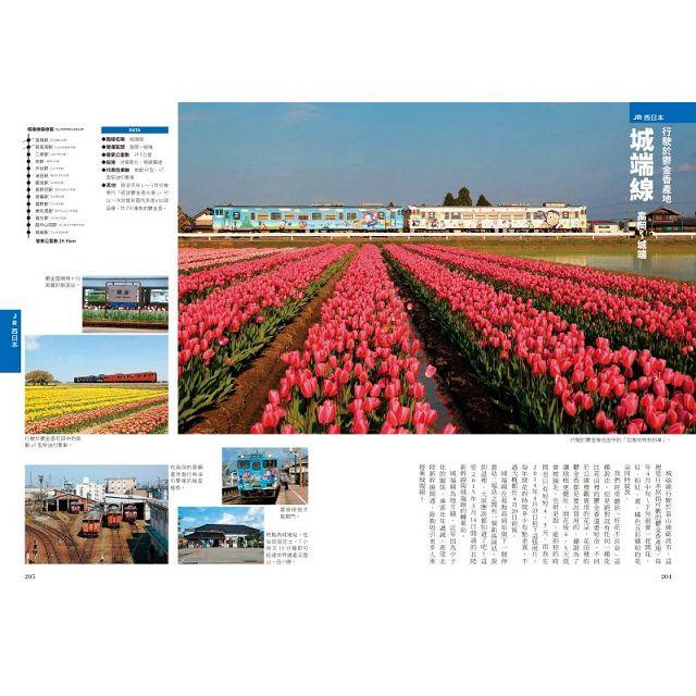 西日本鐵道假期!西日本、東海、四國、九州篇
