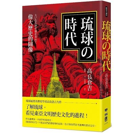 琉球的時代:偉大歷史的圖像
