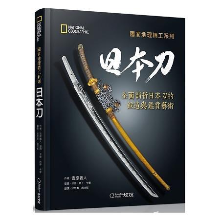 國家地理精工系列:日本刀