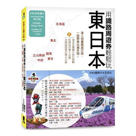 用鐵路周遊券輕鬆玩東日本:東京‧關東‧中部‧立山黑部‧東北‧北海道