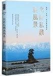 北陸私藏.裏風景:福井、石川、富山慢遊案內