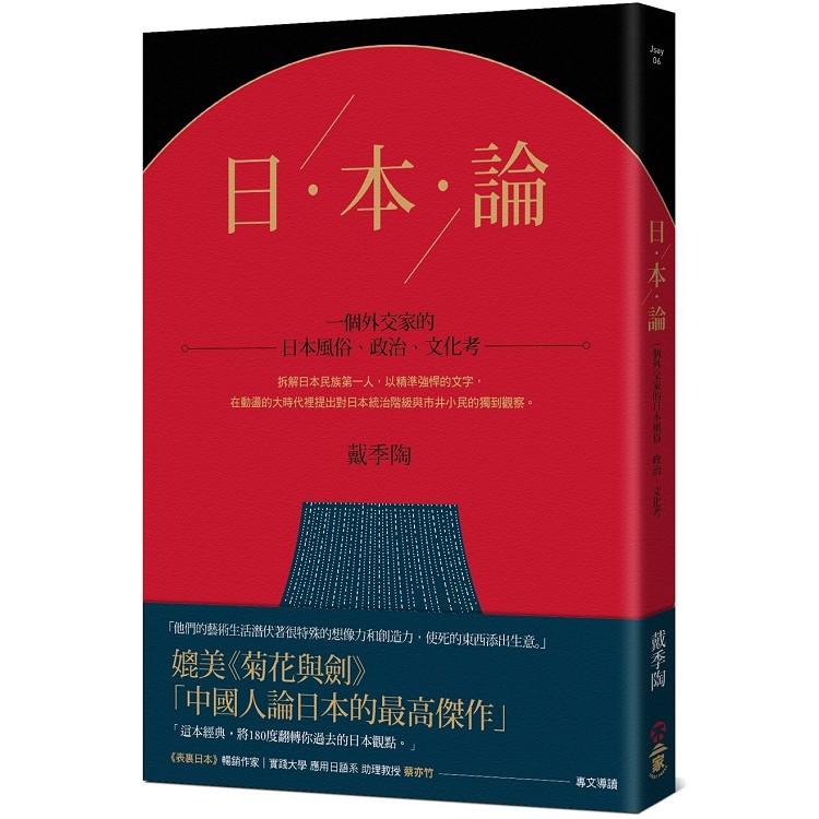 日本論:一個外交家的日本風俗、政治、文化考