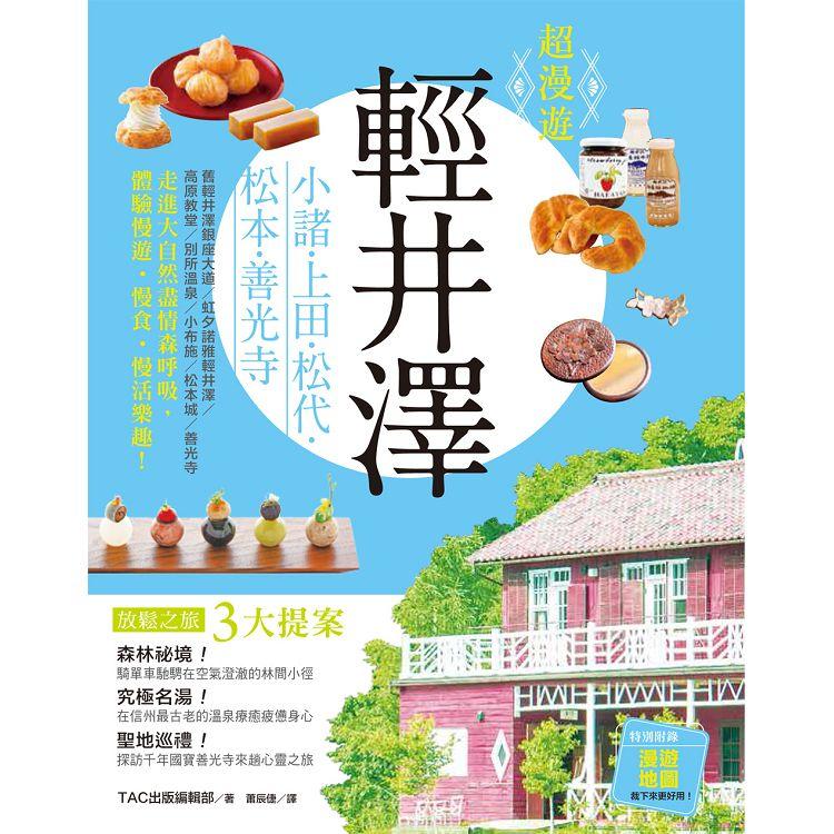 超漫遊:輕井澤-小諸.上田.松代.松本.善光寺