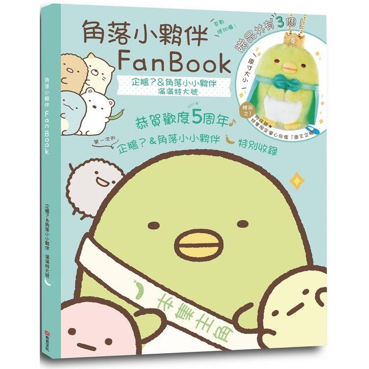 角落小夥伴FanBook :企鵝?&角落小小夥伴滿滿特大號