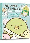 角落小夥伴FanBook:企鵝?&角落小小夥伴 滿滿特大號