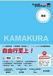 鎌倉 日本鐵道、巴士自由行 背包客系列15