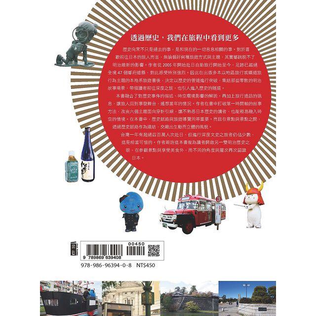 明治維新150年散策-日本列島明治維新景點吃喝玩樂慢慢遊 西元1835-1912年西元1835-1912年